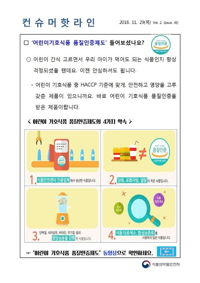 1129컨슈머핫라인(iss45)(어린이기호식품품질인증제도).jpg