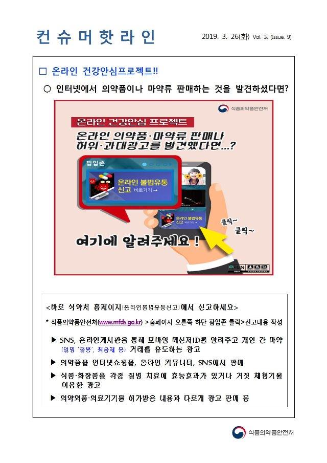 0326_컨슈머핫라인(의약품,마약류허위과대광고신고)최종001.jpg