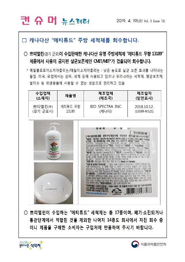 0418_컨슈머뉴스레터(에티튜드세척제)최최종001.jpg